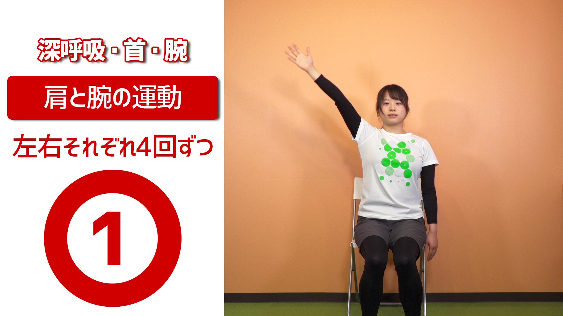 【おうち体操動画】